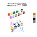 Дополнительные краски для раскраски 30х40 см AAAA-RS239