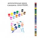 Дополнительные краски для раскраски 40х50 см AAAA-RS266