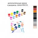 Дополнительные краски для раскраски 40х60 см AAAA-RS318