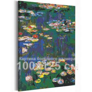 Кувшинки Клод Моне / Известные картины 100х125 см Раскраска картина по номерам на холсте AAAA-RS266-100x125