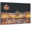 Дворцовая набережная Санкт-Петербург 100х150 см Раскраска картина по номерам на холсте AAAA-RS187-100x150