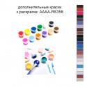 Дополнительные краски для раскраски 40х50 см AAAA-RS358