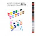 Дополнительные краски для раскраски 40х50 см AAAA-RS359