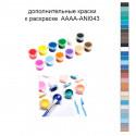 Дополнительные краски для раскраски 40х60 см AAAA-ANI043