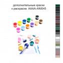 Дополнительные краски для раскраски 40х60 см AAAA-ANI045