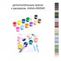 Дополнительные краски для раскраски 40х60 см AAAA-ANI046