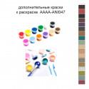 Дополнительные краски для раскраски 40х60 см AAAA-ANI047