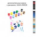 Дополнительные краски для раскраски 40х60 см AAAA-ANI049