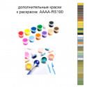 Дополнительные краски для раскраски 40х60 см AAAA-RS190