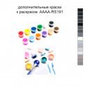 Дополнительные краски для раскраски 40х60 см AAAA-RS191