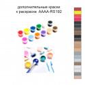 Дополнительные краски для раскраски 40х60 см AAAA-RS192