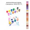 Дополнительные краски для раскраски 40х50 см AAAA-RS173