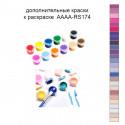 Дополнительные краски для раскраски 40х50 см AAAA-RS174
