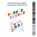 Дополнительные краски для раскраски 40х50 см AAAA-RS176
