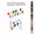 Дополнительные краски для раскраски 40х50 см AAAA-RS179