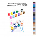 Дополнительные краски для раскраски 40х50 см AAAA-RS184