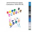 Дополнительные краски для раскраски 40х50 см AAAA-RS186