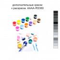 Дополнительные краски для раскраски 40х50 см AAAA-RS360