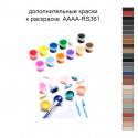 Дополнительные краски для раскраски 40х50 см AAAA-RS361