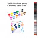 Дополнительные краски для раскраски 30х40 см AAAA-RS391