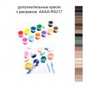 Дополнительные краски для раскраски 40х50 см AAAA-RS217