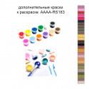 Дополнительные краски для раскраски 40х50 см AAAA-RS183