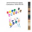 Дополнительные краски для раскраски 40х50 см AAAA-RS185