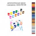 Дополнительные краски для раскраски 40х60 см AAAA-RS194