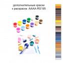 Дополнительные краски для раскраски 40х60 см AAAA-RS195