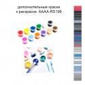 Дополнительные краски для раскраски 40х60 см AAAA-RS196