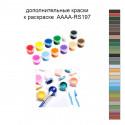 Дополнительные краски для раскраски 40х60 см AAAA-RS197