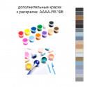 Дополнительные краски для раскраски 40х60 см AAAA-RS198