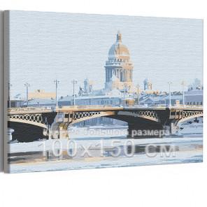 Благовещенский мост / Вид на Исаакиевский собор / Санкт-Петербург 100х150 см Раскраска картина по номерам на холсте AAAA-RS198-