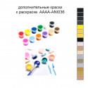 Дополнительные краски для раскраски 30х40 см AAAA-ANI036