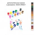 Дополнительные краски для раскраски 30х40 см AAAA-ANI021