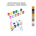 Дополнительные краски для раскраски 30х40 см AAAA-ANI022