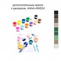 Дополнительные краски для раскраски 30х40 см AAAA-ANI024