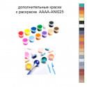Дополнительные краски для раскраски 30х40 см AAAA-ANI025