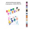 Дополнительные краски для раскраски 30х40 см AAAA-RS145