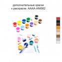 Дополнительные краски для раскраски 40х40 см AAAA-ANI062