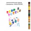 Дополнительные краски для раскраски 40х40 см AAAA-RS306