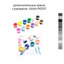 Дополнительные краски для раскраски 40х40 см AAAA-RS307