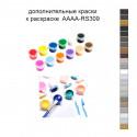 Дополнительные краски для раскраски 40х40 см AAAA-RS309