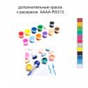 Дополнительные краски для раскраски 40х40 см AAAA-RS313