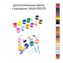Дополнительные краски для раскраски 40х40 см AAAA-RS376