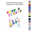 Дополнительные краски для раскраски 40х40 см AAAA-RS094