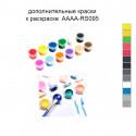Дополнительные краски для раскраски 40х40 см AAAA-RS095