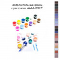 Дополнительные краски для раскраски 30х40 см AAAA-RS231