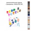 Дополнительные краски для раскраски 30х40 см AAAA-RS146