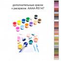 Дополнительные краски для раскраски 30х40 см AAAA-RS147